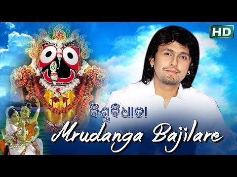 MRUDANGA BAJILARE |Album- Biswa Bidhata | Sonu Nigam | SARTHAK MUSIC