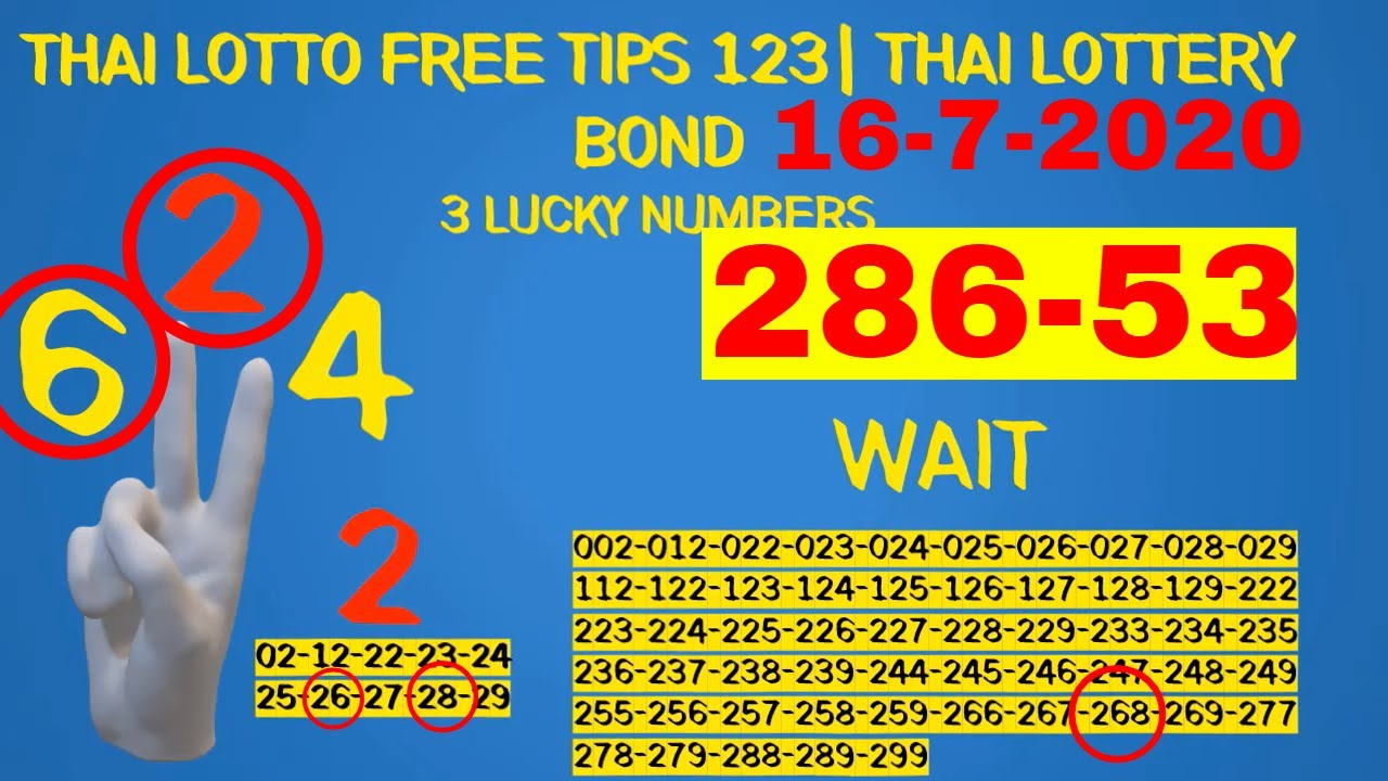 16-7-2020 Thai Lotto Free Tips 123| Thai Lottery Bond 3 Lucky Numbers - YouTube
