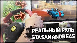 играем в GTA San Andreas на игровом руле