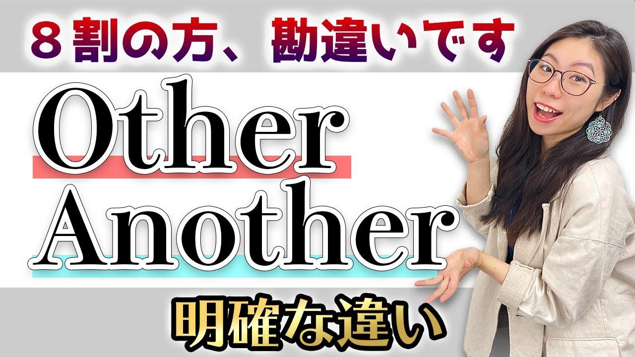 Download 【神説明】OtherとAnotherはネイティブが説明すると完璧説〔#126〕