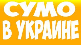 Сумо в Украине