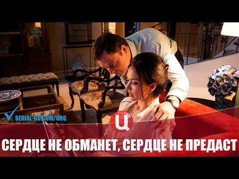 Сериал Сердце не обманет, сердце не предаст (2019) 1-4 серии детектив на канале ТВЦ - анонс