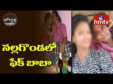 నల్లగొండలో ఫేక్ బాబా  Jordar News  hmtv Telugu News