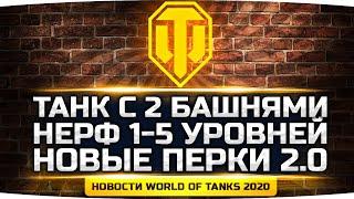 WOT В 2020 ГОДУ ● Танк с Двумя Башнями, Нерф 1-5 lvl, Режим «75 Лет Победы», Новые Перки