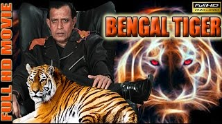 Bengal Tiger (2001) | Mithun Chakraborty | Roshini | Vineetha | Shakti Kapoor | Full HD Movie
