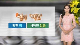 [날씨] 절기 '백로' 약한 비…내일 서울 28도 / …