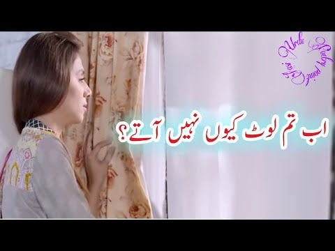 Urdu Poem -- اردو آزاد نظم | Urdu Sad Poem | 2 Line Sad Poetry |Love Urdu Poetry World