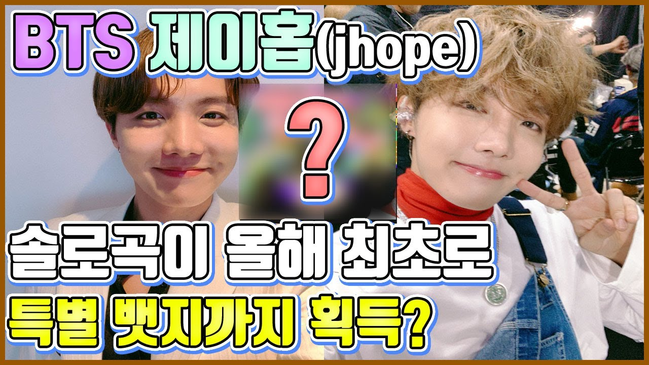 【ENG】(BTS Jhope)방탄소년단 제이홉 솔로곡이 2019 최초로 특별 뱃지까지 획득? BTS j hope solo song 방탄소년단 제이홉 치킨누들수프,돌곰별곰TV