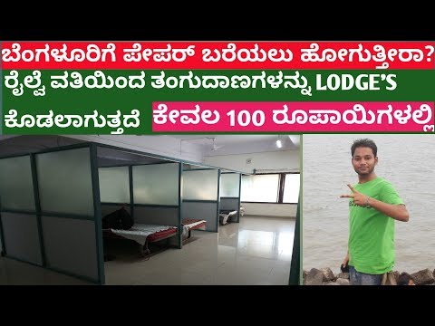 rooms-to-stay-in-banglore-at-100-rupees,-100-rupees-lodge-in-banglore-,-dormitory-in-banglore-at-100
