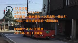 高岡市コミュニティバスこみちオレンジルート 高岡駅前〜高岡駅前