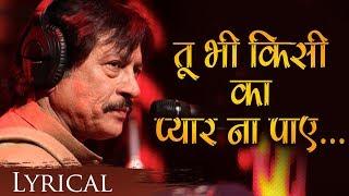 Tu Bhi Kisi Ka Pyar Na Paye Khuda Kare by Attaullah Khan - VIDEO Song with LYRICS - Sad Song
