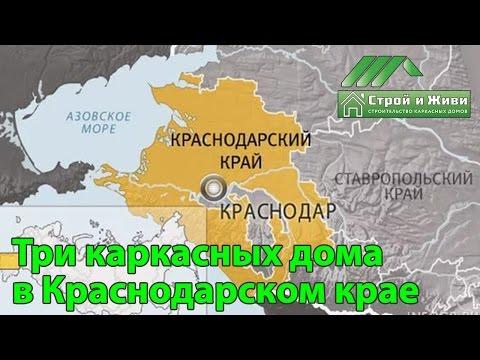 """Строительство каркасных домов в Краснодарском крае. """"Строй и Живи"""""""