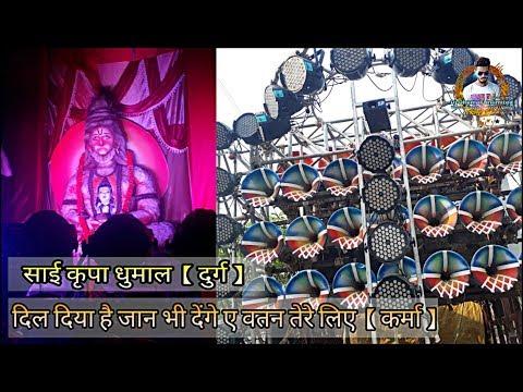 Sai kripa dhumal durg | Desh bhakti Song | Best video and Music quality | Dj Dhumal Unlimited