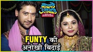 Guddu And Funty Finally Get Married | Baavle Utaavle