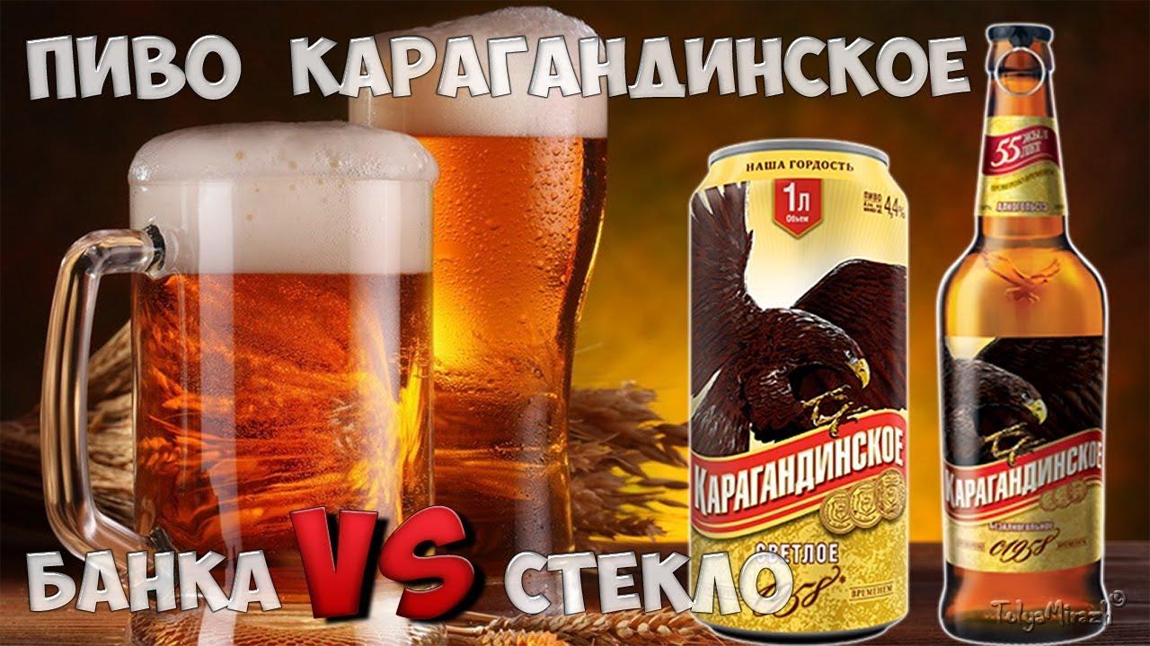 Пиво КАРАГАНДИНСКОЕ. Банка vs бутылка. Обзор с ТМ