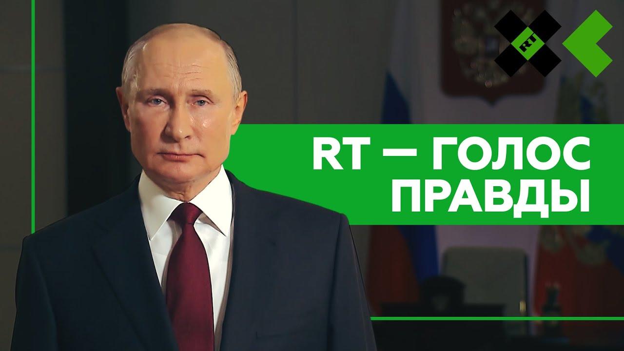 «Голос, которому доверяют»: Путин поздравил RT с 15-летием