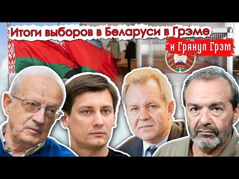 Гудков, Пионтковский, Шендерович,