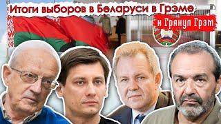 Гудков, Пионтковский, Шендерович, Иноземцев: выборы в Беларуси. Прямой эфир