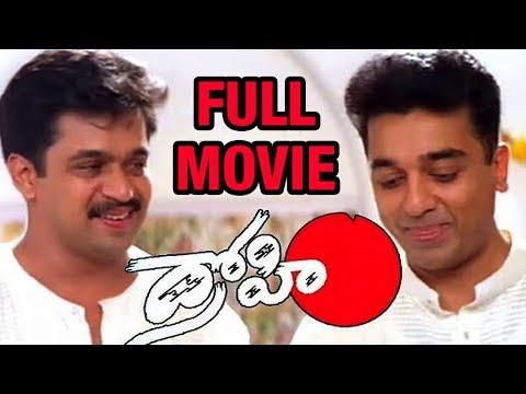 Drohi Telugu Full Length Movie || Kamal Hassan, Action King Arjun