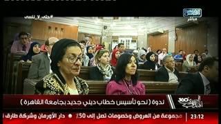ثروت الخرباوى: ما عندناش حاجة إسمها رجال دين .. ووجودهم شرك بالله!