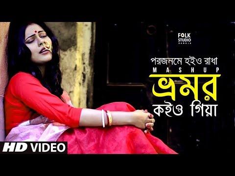 Bhromor Koio Giya/Radha Mashup | Debjani Acharya | Bangla Folk Song | Folk Studio Bangla 2018