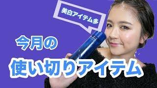 今月の使い切りアイテム紹介♡スキンケア・コスメ・美白&乾燥アイテム!
