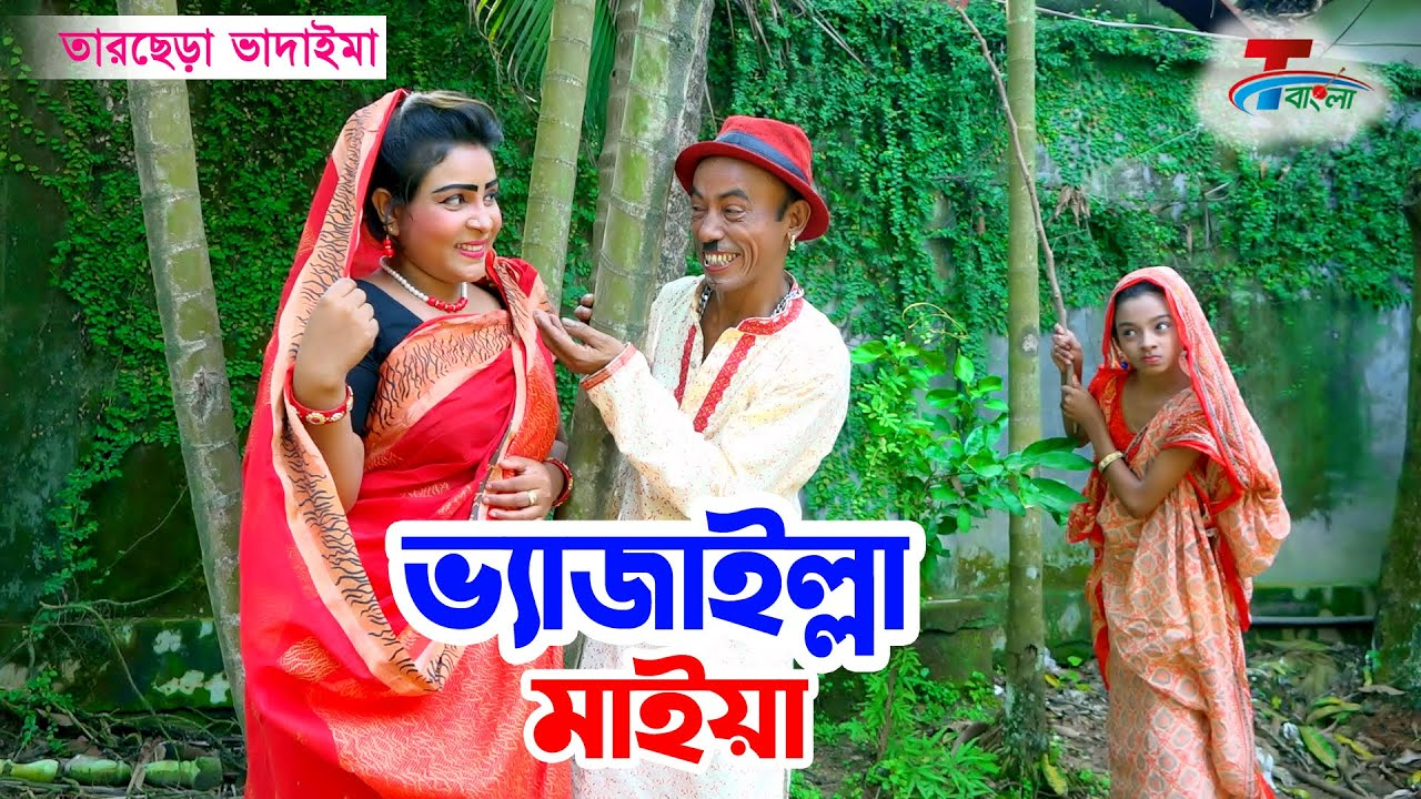 ভ্যাজাইল্লা মাইয়া । তারছেরা ভাদাইমা । Vejailla Maiya । হাসির কৌতুক । New  Koutuk 2021  