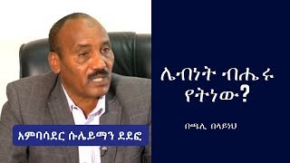 Download Video Ethiopia: ሌብነት ብሔሩ የትነው?   ጫሊ በላይነህ MP3 3GP MP4