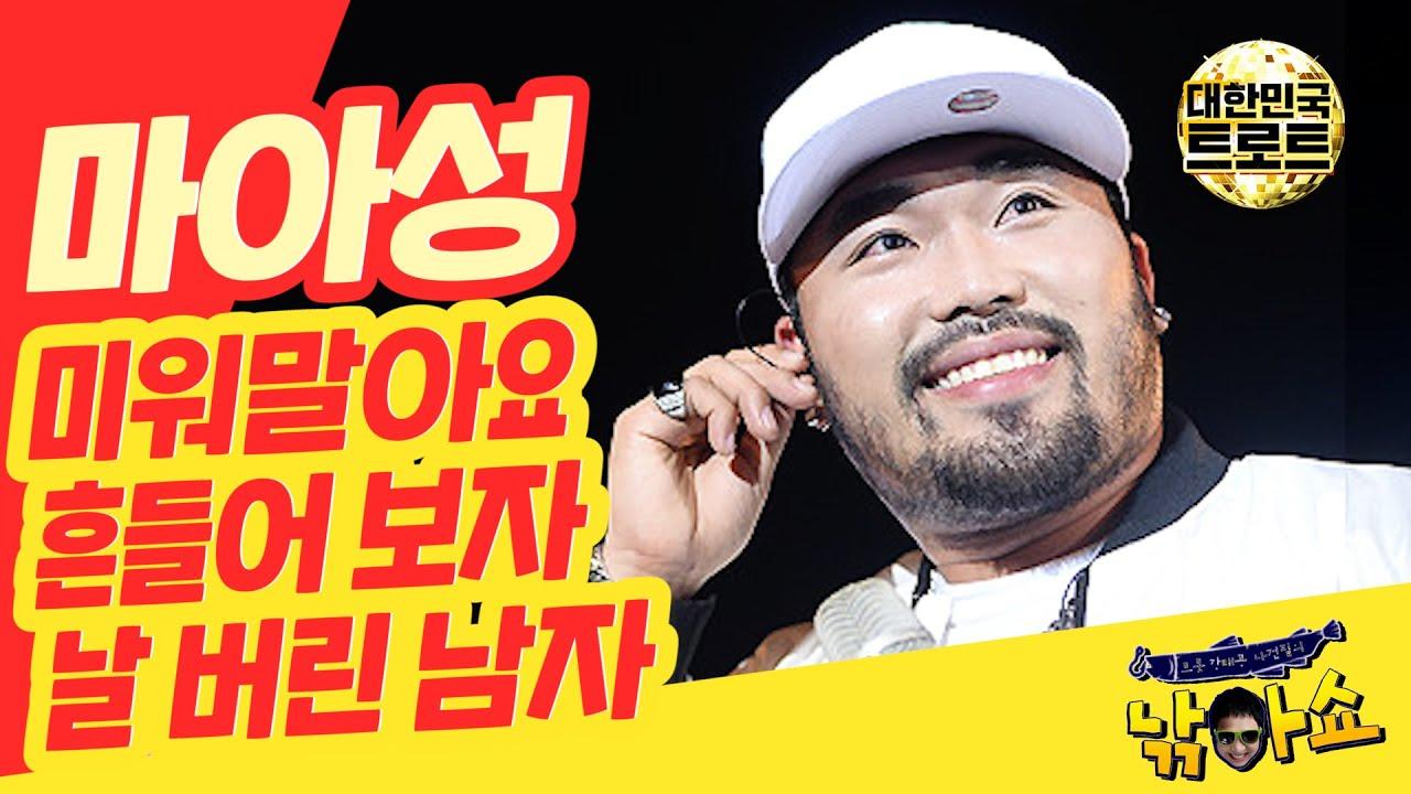 #김호중 이 커버한 #미워말아요 의 원곡 가수🎤#마아성 노래모음!🎵