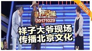 《非你莫属》20171029 : 祥子大爷穿着时髦服饰 现场传播北京文化 祥子 検索動画 29