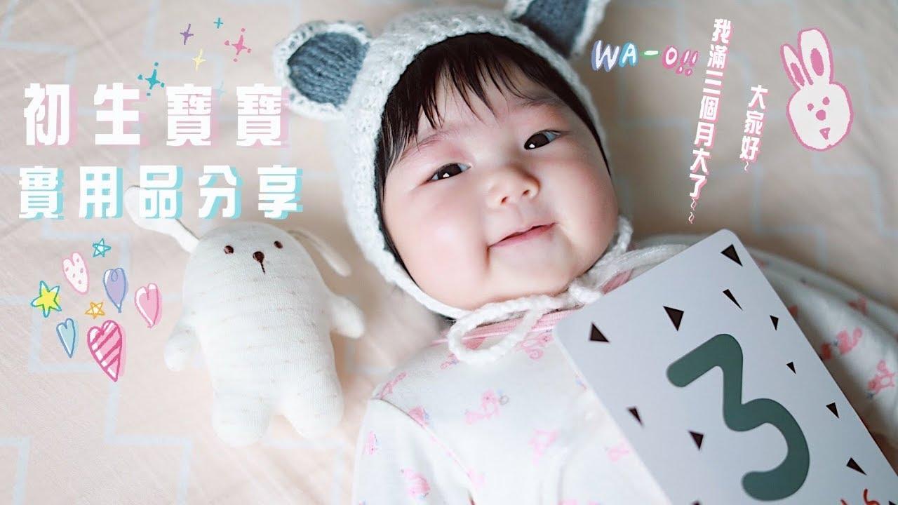 [實用] 初生寶寶的實用品分享!寶寶初曝光 ! - YouTube
