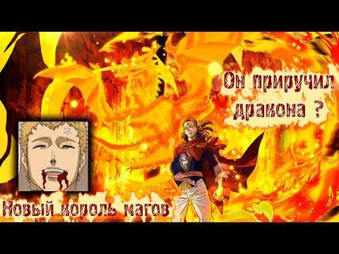 Фуэголеон приручил огненного духа САЛАМА́НДРА   Он новый король магов?   Черный клевер глава 171
