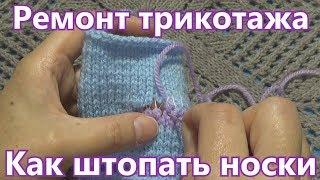 как штопать носки  Ремонт трикотажа  Вязание на спицах