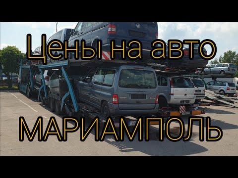 Цены на авто в Литве 2020. Авто под розтаможку. Автоплощадки в Мариамполе. Цены от 1500 до 2500€