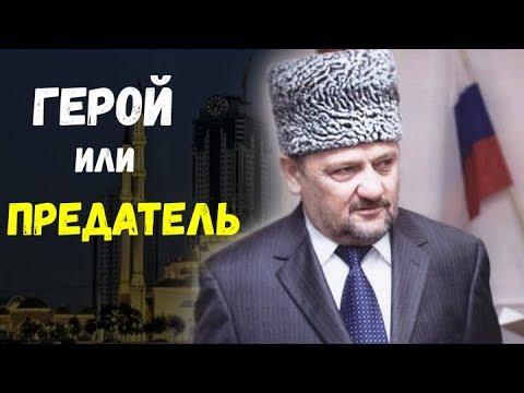 Как Кадыров предал