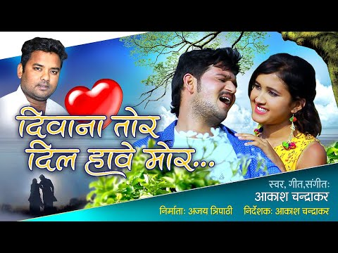 Diwana tor dil have more | aakash chandrakar  | cg song