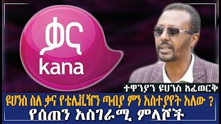 Yegna tube interview with Actor Yohannes Afework