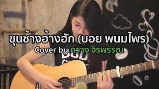 ขุนช้างฮ้างฮัก-บอย พนมไพร (cover by กวาง จิรพรรณ)