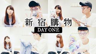喱去東京'16-Day One 新宿購物分享:GU/藥妝/100Yen店