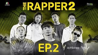 THE RAPPER 2 | EP.02 | Audition | 18 ก.พ. 62 Full HD