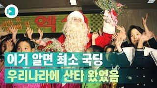 우리나라에 진짜 산타 와서 동심 파괴하고 간 썰 품 / 비디오머그