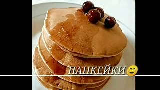 #вкусный панкейки,#готовить очень легко #аппетитно.Очень аппетитные и сытные панкейки!
