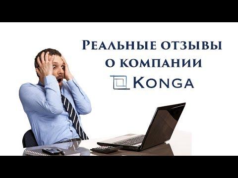 Konga займ - отзывы реальных людей   Конга   Вся правда