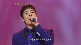 【TVPP】2AM - You Wouldn't Answer My Calls, 투에이엠 - 전활 받지 않는 너에게 @ ICON Live
