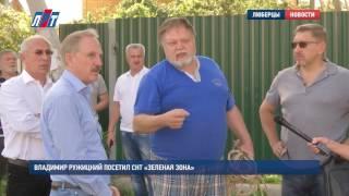 Владимир Ружицкий посетил СНТ «Зеленая зона»(, 2016-08-30T07:08:54.000Z)