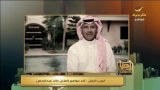 ياهلا بالعرفج يكشف القصة الحقيقية لأغنية (تقوى الهجر) لخالد عبدالرحمن