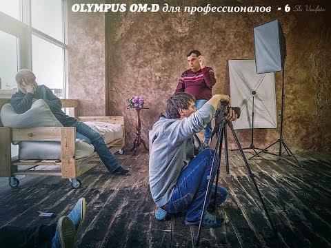 OLYMPUS OM-D для профессионалов часть 6 Объективы.