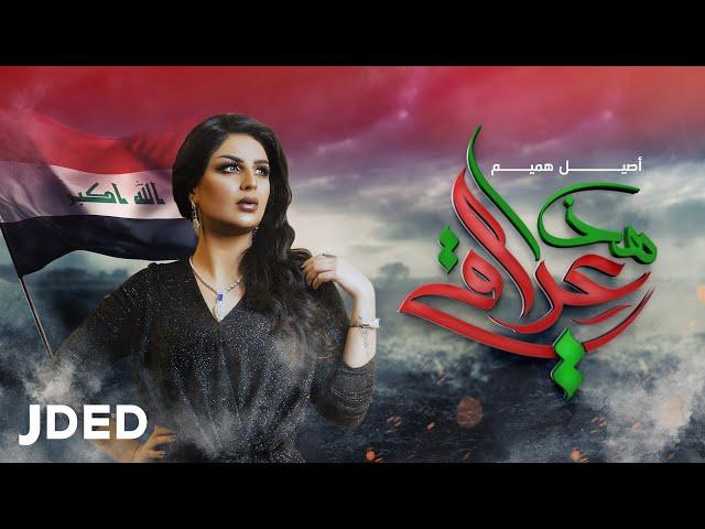 أصيل هميم - هذا عراقي (حصرياً) | 2019 | Haza Iraqi