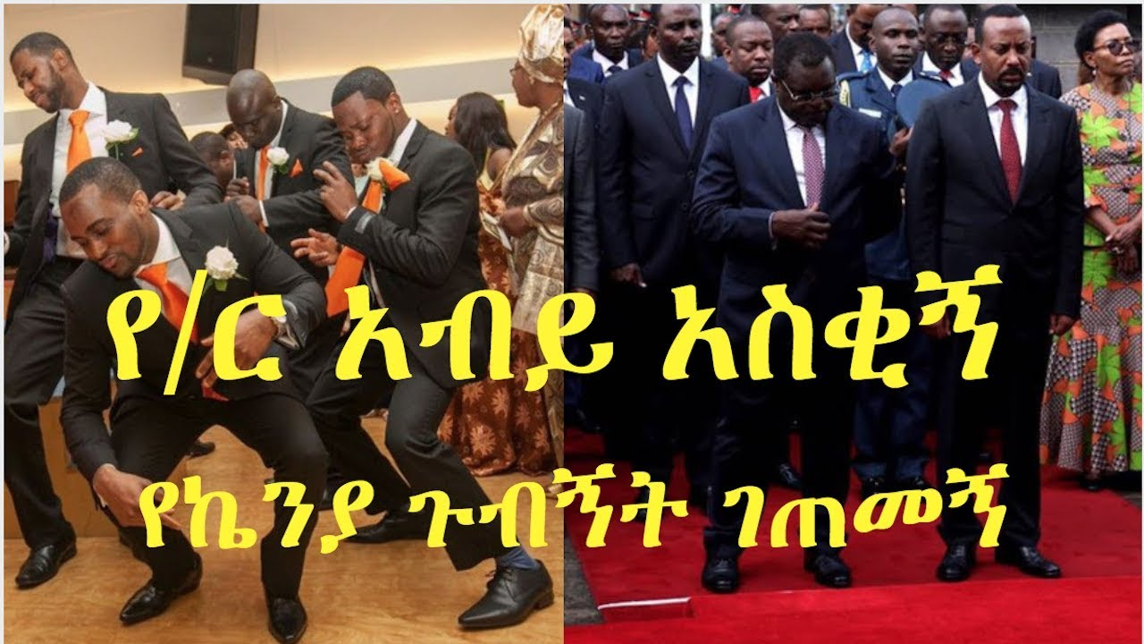 Funny moment of prime minister Dr. Abiy Ahmed in Kenya