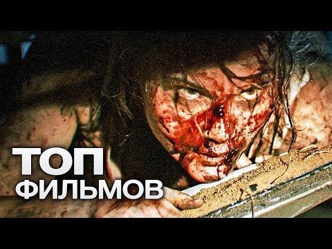 10 СЛЭШЕР ФИЛЬМОВ, КОТОРЫЕ СТРАШНО СМОТРЕТЬ С ВЫКЛЮЧЕННЫМ СВЕТОМ! - Видео онлайн